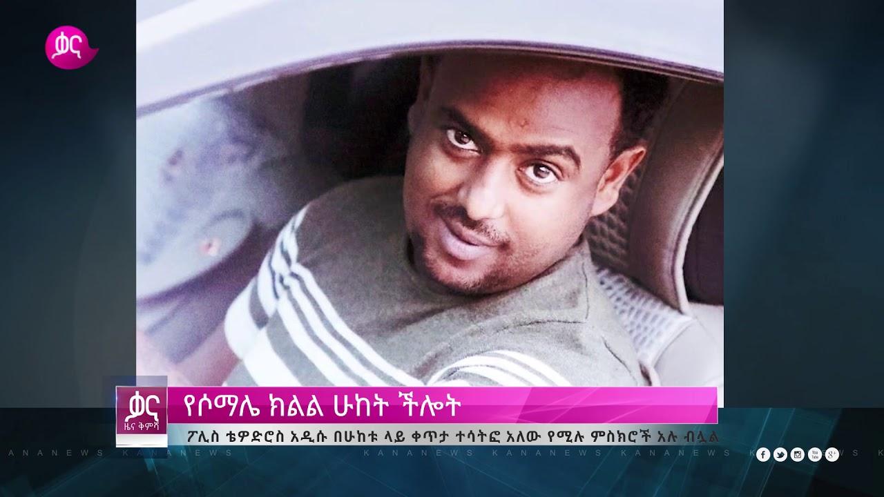 News Magazine Kana News: ቃና ዜና ቅምሻ፣ ታህሳስ 2, 2011