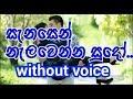 Sanasen Nalawenna Sudo Karaoke (without voice) සැනසෙන් නැලවෙන්න සුදෝ