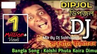 Dipjol Dj Song _ DIPJOL - Kolshi Phuta Koira Dimu Dj Song _ Bangla Old Song Mix _ Dj Sakhawat