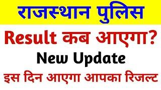 Rajasthan Police Constable Result 2018//Rajasthan Police Result Kab Aayega