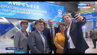 Смотреть видео Делегация из Марий Эл в эти дни принимает участие в 18 съезде «Единой России» онлайн