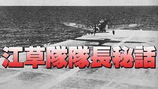 「艦爆の神様」江草隆繁・日本海軍のエース・パイロットの人間味溢れるエピソード(小瀬本国雄の回想)
