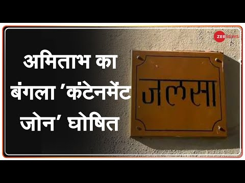 Mumbai: महानायक Amitabh Bachchan के बंगले 'Jalsa' से Zee News LIVE Report   Coronavirus   COVID-19