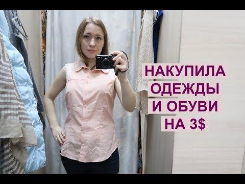 SECOND HAND в Украине. Покупки одежды и обуви на весну с примеркой