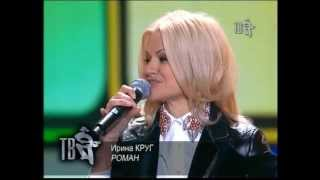 Ирина Круг - Роман (Ээхх разгуляй 2012 на Шансон ТВ)
