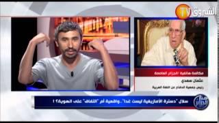 الدكتور عثمان سعدي الأمازيغي يفحم عبان مزيان عضو حركة الماك الانفصالية حول خطورة ترسيم الامازيغية