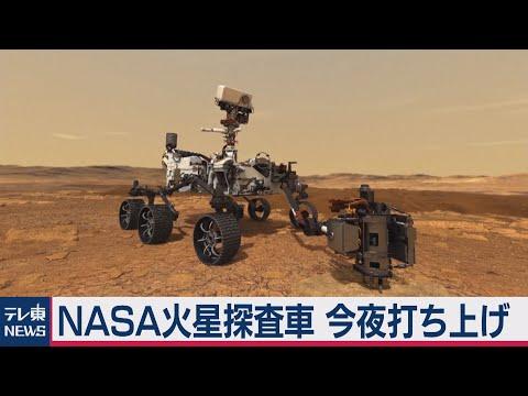 2020/07/30 火星に生物はいたのか?NASA火星探査車「パーシビアランス」今夜打ち上げ