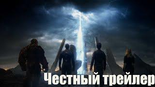 Честный трейлер Фантастическая четверка 2015