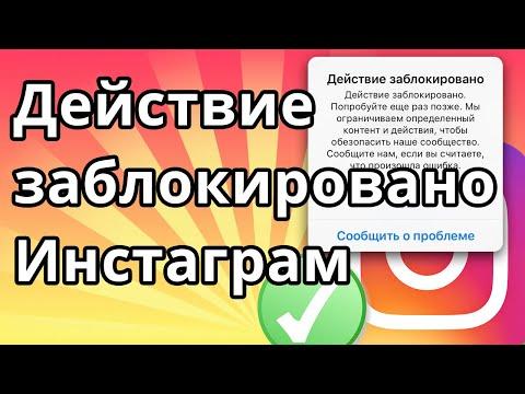 Действие заблокировано Инстаграм - что делать