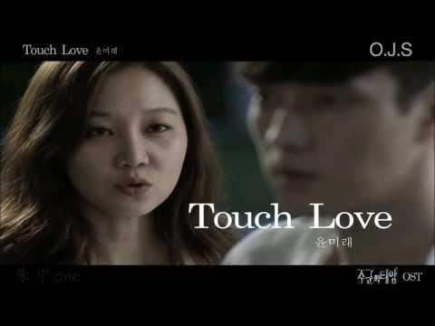 【繁中字】主君的太陽ost 尹美萊-Touch love(터치 러브)