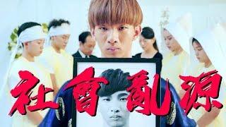 【小玉】送給酸民的一首歌!?【社會亂源】Offical MV thumbnail
