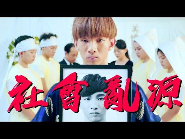 【小玉】送給酸民的一首歌!?【社會亂源】Offical MV