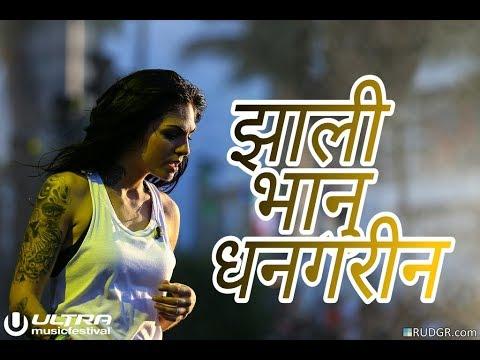 Zali Bhanu Dhangarin (Intarnational Mix) Dj Devensh (Remix Marathi)