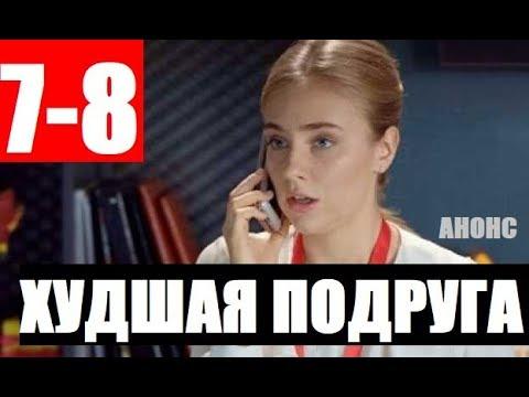 ХУДШАЯ ПОДРУГА 7,8СЕРИЯ(Сериал 2020) Найгірша подруга. АНОНС И ДАТА ВЫХОДА