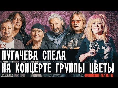 АЛЛА ПУГАЧЕВА спела на концерте группы ЦВЕТЫ • СТАС НАМИН ГРУППА ЦВЕТЫ