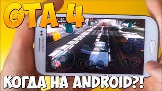 Когда выйдет GTA IV (4) на Android и IOS?! Немного новый формат!