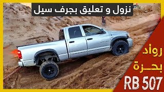 #تعليق بجرف سيل RB 507 - test & adventure - Pajero - Suzuki Samurai قناة فريق رواد بحرة