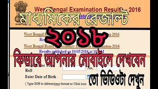 How to Madhyamik result out 2018 new video