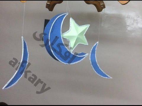 هلال مجسم مضئ ونجمة مجسمة من الورق الملون زينة رمضان Youtube