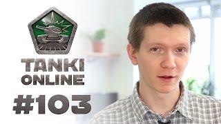 ТАНКИ ОНЛАЙН Видеоблог №103