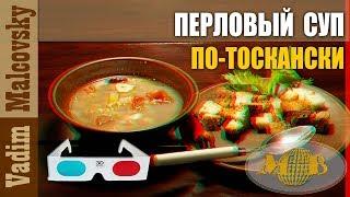 3D stereo red-cyan Рецепт перловый суп по-тоскански или тосканский суп-перловка.