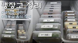 냉장고 정리 + 식재료 보관방법