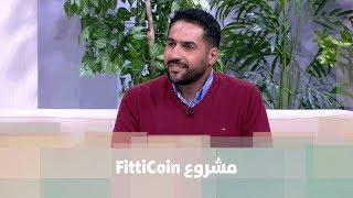مشروع FittiCoin - واثق سفاريني - ضيف دنيا