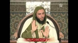 ارتـق، لـتـفـهـم كـلام الـعـلـمـاء - الشيخ سعيد الكملي