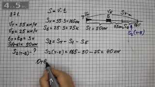 Упражнение 371.  Математика 6 класс Виленкин Н.Я.