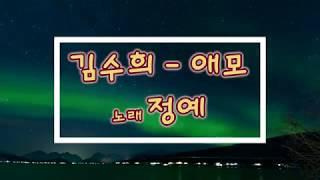 """[일반인 커버 """"정예""""] 김수희 -애모- 노래연습 영상 - 커버곡, cover, k-pop, korea music"""