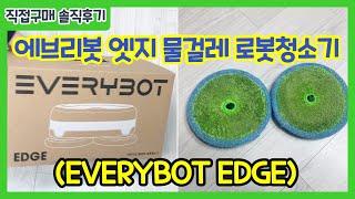 [사용후기] 강추! 에브리봇 엣지 물걸레 로봇청소기_언…
