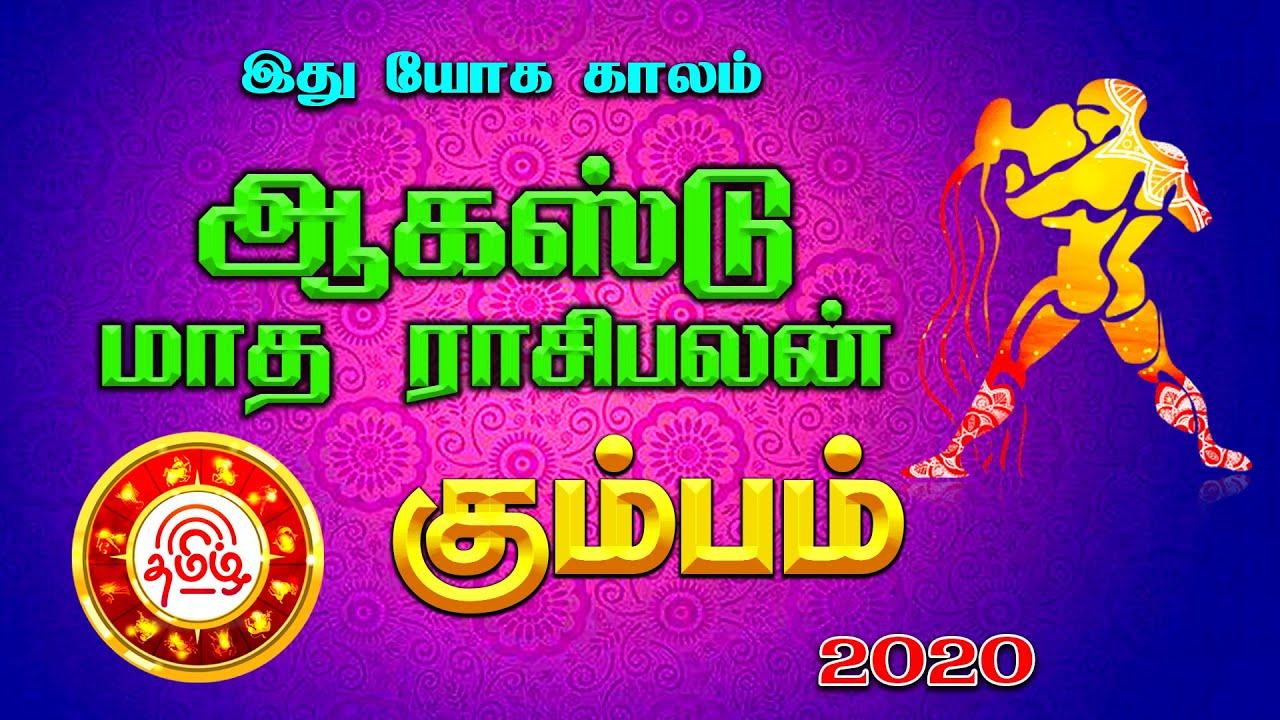 ஆகஸ்ட் மாத ராசி பலன்கள் 2020 | கும்பம் | August Month Rasi Palan 2020 Kumbam Tamil