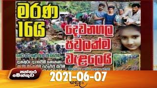 Paththaramenthuwa - (2021-06-07) | ITN Thumbnail