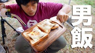食パン炙るだけの手抜き飯!UUUMキャンプ部 朝食編