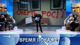 Украина национализма. Время покажет. Выпуск от 19.02.2018