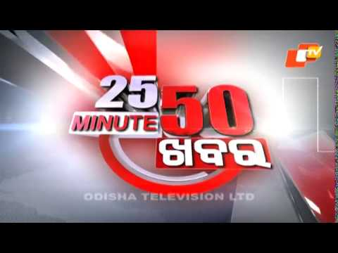 25 Min 50 Khabar 18 Sept 2017 | Breaking news in Odia - OTV