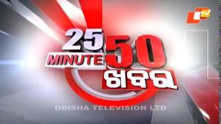 25 Min 50 Khabar 18 Sept 2017 | Breaking news in Odia - OTV