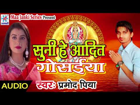 Dj Bhojpuri Chhath Puja Song 2017-Pramod Piya-सुनी हे आदित गोसईया