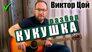 Как Играть Песню: Виктор Цой – Кукушка на гитаре. Разбор, Аккорды, Бой, Вступление