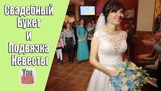 Свадебный Букет и Подвязка Невесты Wedding
