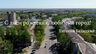Евгений Балицкий: С днём рождения, любимый город!
