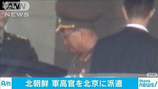 北朝鮮が軍高官を北京に派遣 蜜月ぶりをアピール(19/08/16)