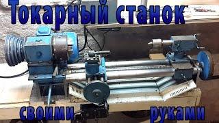 видео Устройство токарного станка по металлу