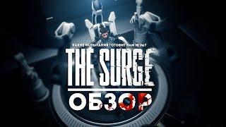 The Surge - Обзор. Чем она цепляет?