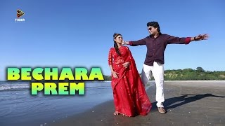 Bechara Prem - S. M. Manik | Bengali Music Video | Ahmmed Humayun | Sudip Kumar Dip