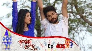 Kunwari Bohu | Full Ep 405 | 25th jan 2020 | Odia Serial - TarangTV