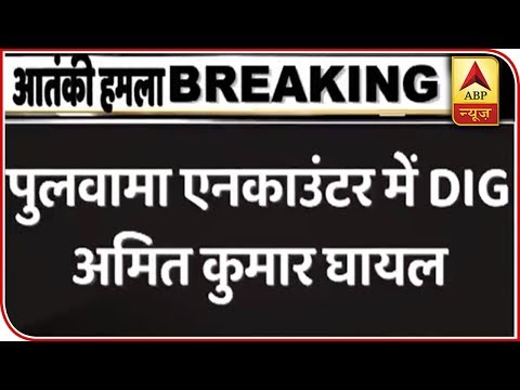 Pulwama: DIG Of Police South Kashmir Range Amit Kumar Injured   ABP News