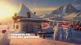 Coca Cola Xmas 2019 RUS