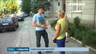 Паспорт исключительно на украинском языке получил житель Львова