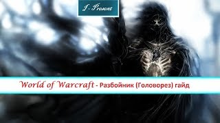 World of Warcraft легион - Разбойник (Головорез) гайд